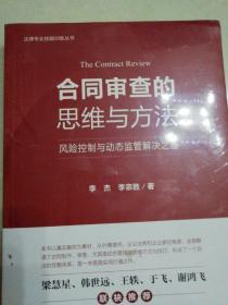 合同审查的思维与方法:风险控制与动态监管解决之道