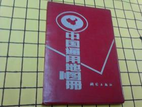 中国通用地图册