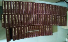 古今图书集成 鼎文书局影印版 全套79册 存77册 缺第1、7两本独立册  精装本