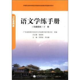 语文学练手册:基础模块下册附学习卡1张