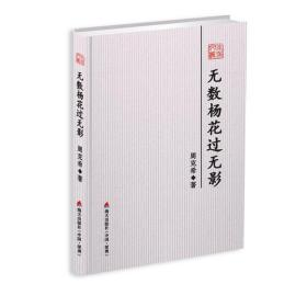 本色文丛:无数杨花过无影(精装)