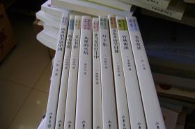 琅嬛文库第二辑(全十册)