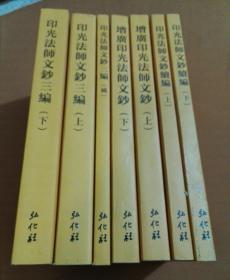 印光法师文钞(全7册合售】文抄上下 续编上下 三编上下 三编补 (库存书)