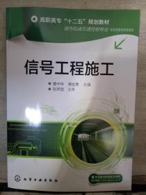 信号工程施工(2018.2重印)