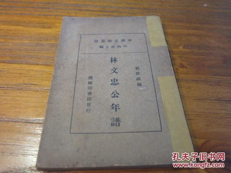 中国史学丛书:《林文忠公年谱》