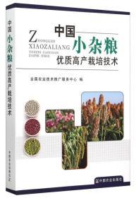 中国小杂粮优质高产栽培技术