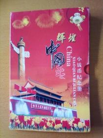 辉煌 中国小钱币珍藏册