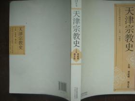 天津宗教史