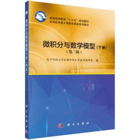 微積分與數學模型  下冊,(第二版)