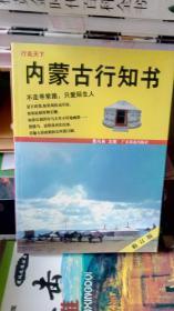 正版实拍 内蒙古行知书 (修订版)