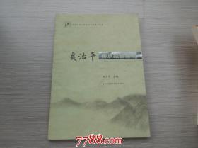 洪泽湖常见水生生物图集(16开平装)