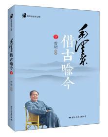毛泽东读书心得:毛泽东借古喻今(下)