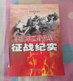 馆藏书 华北军区野战军征战纪实 无翻阅