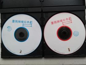 VCD卫视强档日本剧浪漫情歌1、2两辑(满百包邮)