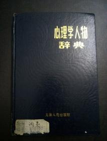心理学人物辞典