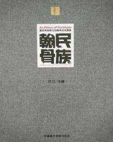 民族翰骨/潘天寿诞辰120周年纪念图集