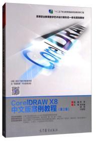 【二手包邮】CorelDRAW X8中文版案例教程(第2版) 吴丰盛 胡明