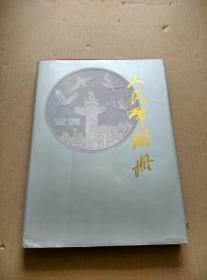 人民币图册(精装)