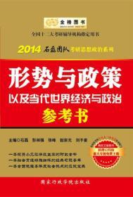 金榜图书·2014考研思想政治:形势与政策以及当代世界经济与政治参考书