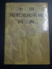 中国历史文化名城词典(包邮)