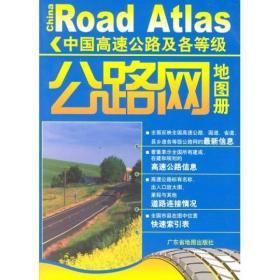 中国高速公路及各等级公路网地图册