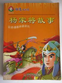 彩色漫画拼音读本 杨家将故事