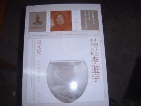 中国工艺美术大师李遊宇-汉光瓷 签名本