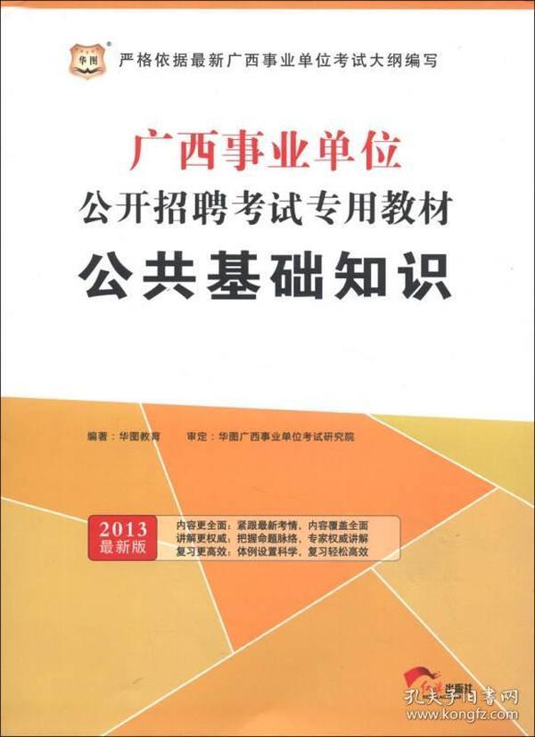 华图·广西事业单位公开招聘考试专用教材:公共基础知识(2013最新版)