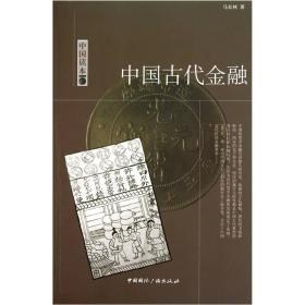 中国读本中国古代金融