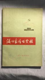 满怀豪情唱赞歌  诗歌集 (文革时期出版书籍)(B7)