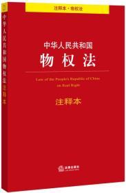 中华人民共和国物权法注释本 法律出版社法规中心 法律出版社9787