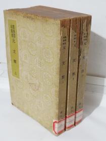 国学基本丛书--元文类【上中下全】