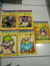 七龙珠第十四卷   魔法师巴迪菲卷1-5