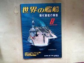 日文原版 世界の舰船 特集 现代军舰の解剖  2001年8