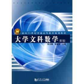 【正版书籍】(面向21世纪)大学文科数学(第2版)