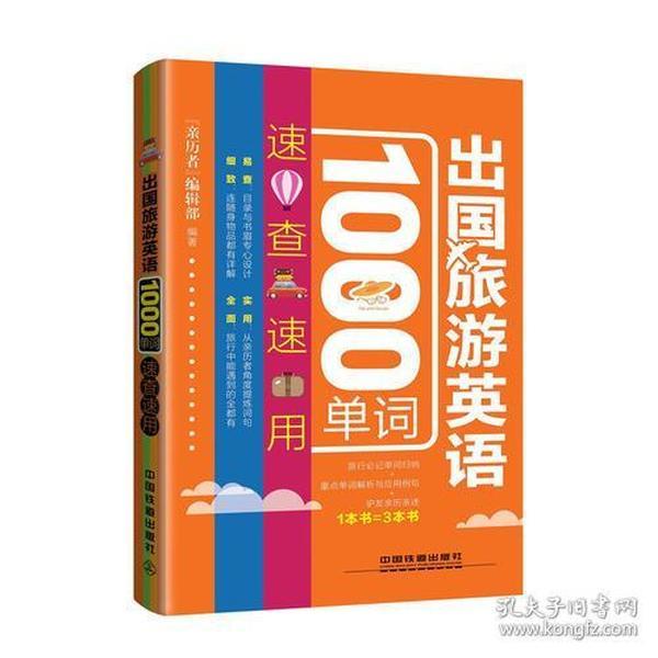 出国旅游英语1000单词速查速用