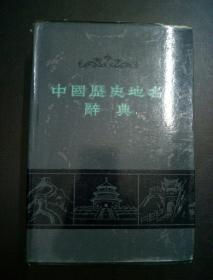 中国历史地名辞典 (包邮)