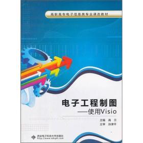 高职高专电子信息类专业课改教材·电子工程制图:使用Visio