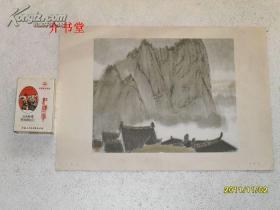 华山(1962年出版8开大开本画册册页《山河新貌》中的一幅)