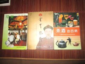 茶酒治百病-大量中医方剂