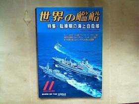 日文原版 世界の舰船 特集。云换期の海上自卫队  2002年11