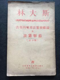 斯大林:论苏联宪法草案的报告 苏联宪法(根本法)1949年.(附建国初期手刻版学习提纲)