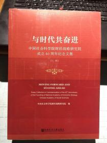 与时代共奋进:中国社会科学院财经战略研究院成立40周年纪念文集(套装全2册)【全新塑封】