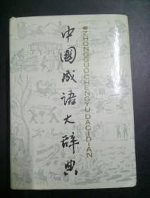 中国成语大辞典 87年初版(包邮)