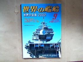 (日文原版) 世界の舰船  世界の空母 2002年9  创刊600号纪念特大号