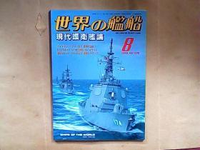 日文原版 世界の舰船 现代护卫舰论  2002年8