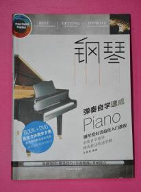 钢琴弹奏自学速成