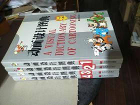动画设计图典(1-4册)