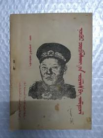 却巴拉桑同志的事业与生活(蒙文版)1949年8月
