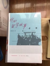我的留学故事 一版一印 全新带塑封 仅印500册 ktg1下1 x27x71